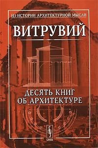 витрувий м десять книг об архитектуре